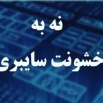 اعتراض به بنیاد پژوهش های زنان ایران